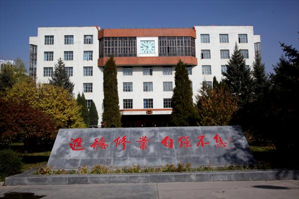 Qinghai Nationalities University